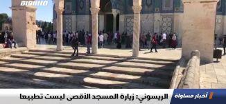 الريسوني: زيارة المسجد الأقصى ليست تطبيعا ،اخبار مساواة 13.08.2019، قناة مساواة