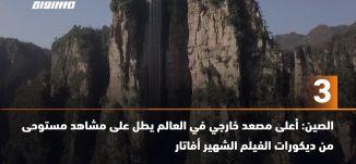 َ60ثانية -الصين:أعلى مصعد خارجي في العالم يطل على مشاهد مستوحى من ديكورات الفيلم الشهير أفاتار،21.11