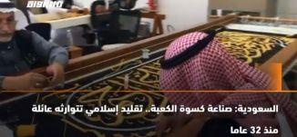 60 ثانية - السعودية: صناعة كسوة الكعبة.. تقليد إسلامي تتوارثه عائلة منذ 32 عاما،11.8.2019