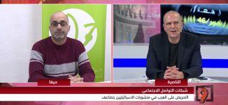 الفيسبوك: 657 ألف منشور تحريضي وعنصري ضد العرب - نديم ناشف -#التاسعة -10-2-2017 - مساواة