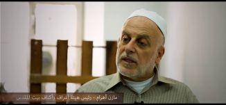 الزوايا الصوفية ،الحلقة الخامسة والعشرين، القدس عبق التاريخ ، رمضان 2018،قناة مساواة الفضائية