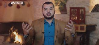 كيف يتم التعاون والتكاتف في المجتمع الواحد ؟! - ج1 - الحلقة التاسعة - الإمام - مساواة