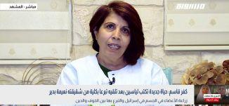بانوراما مساواة: زراعة الأعضاء في الجسم في إسرائيل والتبرع بها بين الخوف والدين