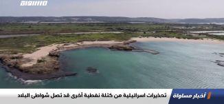 تحذيرات إسرائيلية من كتلة نفطية أخرى قد تصل شواطئ البلاد