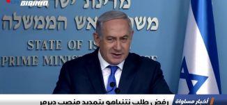 رفض طلب نتنياهو بتمديد منصب ديرمر ،اخبار مساواة 21.07.2019، قناة مساواة