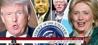 د. غسان بركات - رغم الاستطلاعات، كلينتون ستفوز على ترامب ! 14-5-2016-#التاسعة- مساواة الفضائية