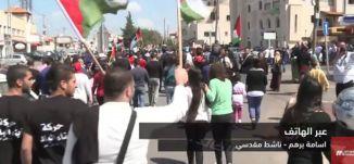 أسامة برهم : '' نحن في مدينة القدس كل يوم لدينا تهجير كيوم الأرض''  - صباحنا غير،30.3.2018