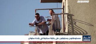 أخبار مساواة : مستوطنون يستولون على بناية سكنية في بلدة سلوان