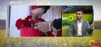 هل فكرتم من أين يتم تحضير الورود بعيد الحب؟، ايهاب بطو ،صباحنا غير، 14.2.2018، قناة مساواة