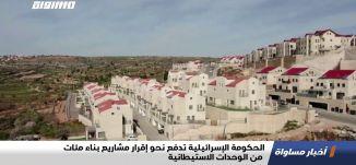 الحكومة الإسرائيلية تدفع نحو إقرار مشاريع بناء مئات من الوحدات الاستيطانية،اخبارمساواة،11.01،مساواة