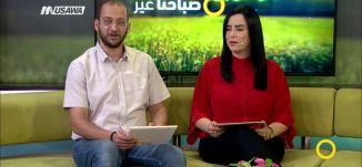 مبادرة ويب طب من مصطفى قبلاوي للتوعية من سرطان الثدي ،صباحنا غير،04-10-2018،قناة مساواة الفضائية