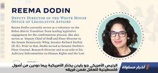 الرئيس الأمريكي جو بايدن يختار الأمريكية ريما دودين من أصول فلسطينية للعمل ضمن فريقه،اخبار،24.11