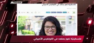 صحيفه القدس : فلسطينيّة تفوز بمقعد في الكونغرس الأميركي،مترو الصحافة،10-11-2018،مساواة