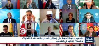 أخبار مساواة: منصور يدعو للضغط على إسرائيل لعدم عرقلة عقد الانتخابات وضمان إجرائها في القدس
