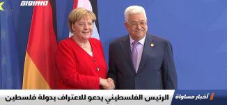 الرئيس الفلسطيني يدعو للاعتراف بدولة فلسطين،اخبار مساواة 29.08.2019، قناة مساواة