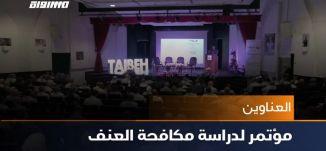 مؤتمر لدراسة مكافحة العنف  ،اخبار مساواة ،16-06-2019،قتاة مساواة