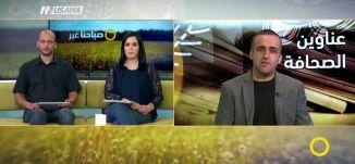 أم الفحم .. ضبط أسلحة جديدة ! - وائل عواد - صباحنا غير -23.8.2017 - قناة مساواة الفضائية