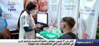 أكثر من 3 مليون مواطن تلقوا التطعيم وتراجع كبير في الإقبال على تلقي التطعيمات ضد كورونا،تقرير،09.02