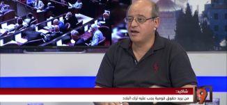شاكيد:من يريد حقوق للعرب فليذهب الدول العربية- محمد زيدان و توفيق الطيبي - 18-11-2016- #التاسعة