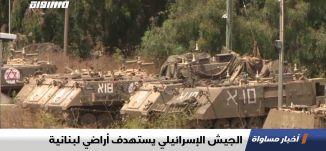 الجيش الإسرائيلي يستهدف أراضي لبنانية ،اخبار مساواة 01.09.2019، قناة مساواة