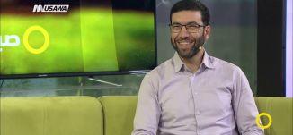 اليوم العالمي للرجل: صحة الرجل في المجتمع العربي، رامي غريفات،صباحنا غير،19-11-2018،قناة مساواة