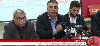 استقالة يوسف العطاونة؛ صورة القائمة المشتركة في ظل الخلافات،محمد علي طه ومحمد زيدان،2.2.2018