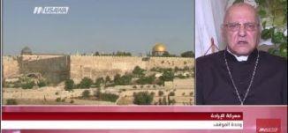 وحدة الموقف؛ القدس والأقصى قضية كل الفلسطينيين! - البطريرك ميشيل صباح - التاسعة - 28-7-2017