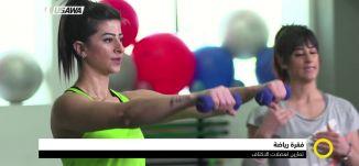 فقرة الرياضة ، تمارين لعضلات الكتف- صباحنا غير، 22.5.2018 - قناة مساواة الفضائية