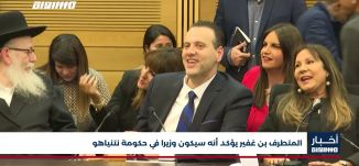 المتطرف بن غفير يؤكد أنه سيكون وزيرا في حكومة نتنياهو