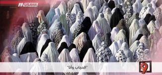 """""""الحجاب وأنا""""؛ سيرين خطيب شحبري تتحدث عن تجربتها - الكاملة - التاسعة  - 12-9-2017"""