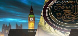 ساعة بيج بن في لندن تبدأ عملها  !-  ذاكرة في التاريخ - في مثل هذا اليوم - 3- 6-2017 - قناة مساواة