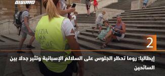60 ثانية - إيطاليا: روما تحظر الجلوس على السلالم الإسبانية وتثير جدلا بين السائحين،09.8.2019