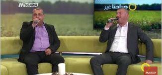 زجل بين فتح حمادة ونزار خطيب - صباحنا غير- 24-4-2017 - قناة مساواة الفضائية
