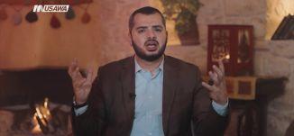 صور وموانئ الشجاعة !!   - ج2 - الحلقة 27 - الإمام - قناة مساواة الفضائية - MusawaChannel