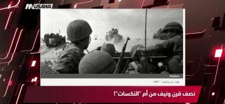 رويترز : القوات الإسرائيلية تعتقل مصلين من ساحات المسجد الأقصى،مترو الصحافة ،6.6.2018،مساواة