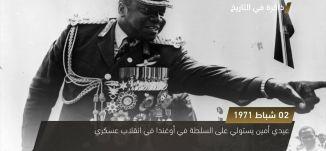 إغتيال رئيس وزراء مصر بطرس غالي على يد إبراهيم الورداني ، ذاكرة في التاريخ،2.2.2018، مساواة