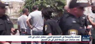 أخبار مساواة : العنف والجريمة في المجتمع العربي: مقتل شاب في اللد بعد ساعات من جريمة قتل في تل السبع
