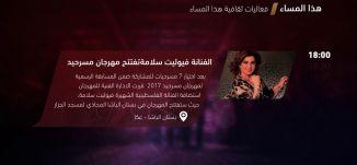 الفنانة فيوليت سلامة تفتتح مهرجان مسرحيد - فعاليات ثقافية هذا المساء - 17-10-201 - مساواة