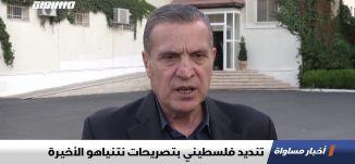 تنديد فلسطيني بتصريحات نتنياهو الأخيرة ،اخبار مساواة 01.09.2019، قناة مساواة