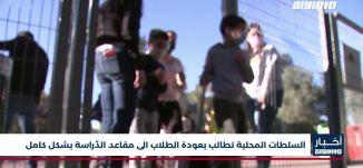 أخبار مساواة: السلطات المحلية تطالب بعودة الطلاب الى مقاعد الدّراسة بشكل كامل