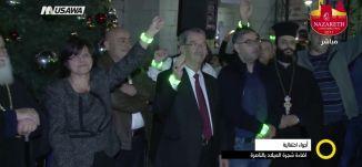 تقرير - أجواء تحمل رسالة السلام .. إضاءة شجرة الميلاد في الناصرة ، صباحنا غير،   18.12.17