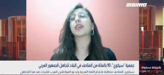 """جمعية """"سيكوي"""": 90 بالمائة من المتاحف في البلاد تتجاهل الجمهور العربي،لوريا دلة،بانوراما مساواة،20.9"""