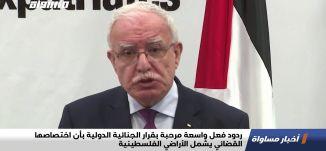 ردود فعل واسعة مرحبة بقرار الجنائية الدولية بأن اختصاصها القضائي يشمل الأراضي الفلسطينية،تقرير،07.02