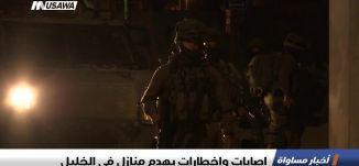 إصابات وإخطارات بهدم منازل في الخليل ،اخبار مساواة 6.3.2019، مساواة