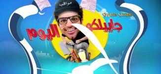 من تونس لعرابة  - عرابة - سهل البطوف - جاييلكو اليوم - الحلقة الأولى - الكاملة - مساواة الفضائية