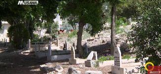 تقرير - سولم ..مشكلة التطوير بمحيط مقبرة القرية - ازدهار أبو ليل ،صباحنا غير، 25.4.2018 ،مساواة