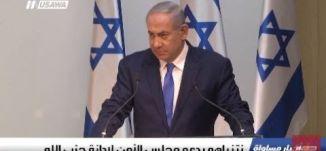 رئيس الوزراء الإسرائيلي يدعو مجلس الأمن الدولي لإدانة حزب الله اللبناني..،اخبار مساواة،الكاملة،19-12