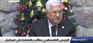 الرئيس الفلسطيني يطالب بالضغط على إسرائيل،اخبار مساواة ،07.01.2020،قناة مساواة الفضائية