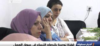 تقرير : قفزة نوعية باندماج النساء في سوق العمل ، اخبار مساواة، 28-9-2018-مساواة