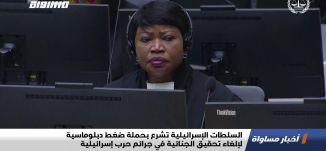 السلطات الإسرائيلية تشرع بحملة ضغط دبلوماسية لإلغاء تحقيق الجنائية في جرائم حرب إسرائيلية